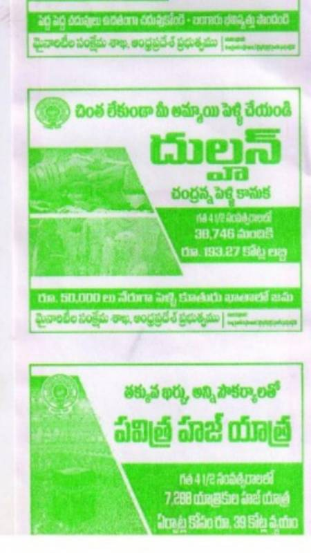 Controversy sparks among Hindu groups over Tirupati bus tickets with advertisements of Hajj & Jerusalem