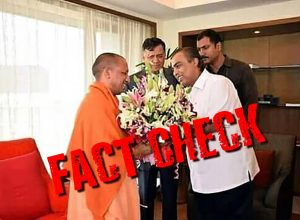Fact-check: Did Ambani meet Yogi over Ram temple at Ayodhya?