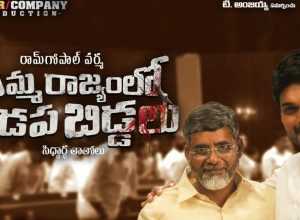 Amid the hype, Amma Rajyamlo Kadapa Biddalu loses at box office