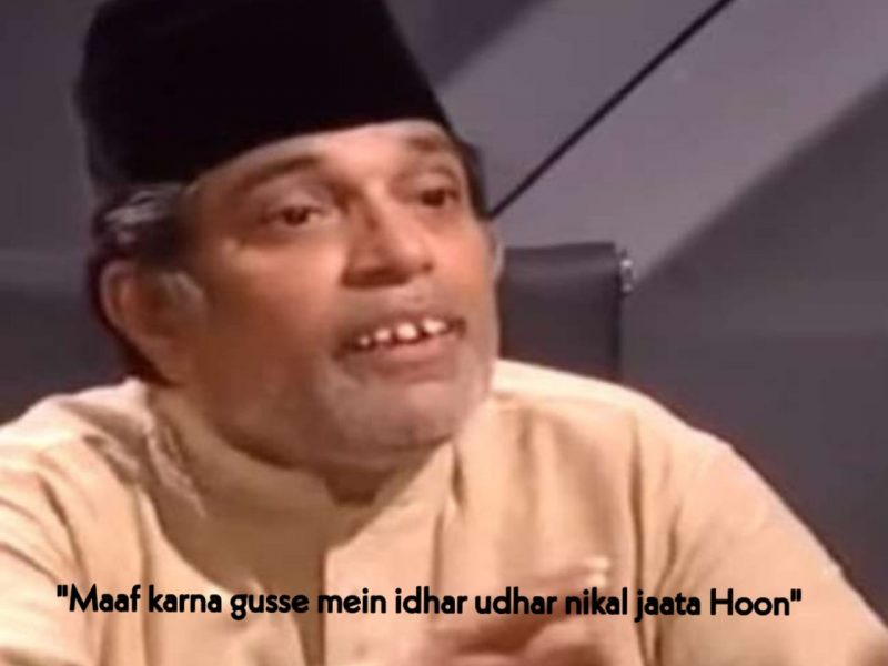 Harmonium Chacha Meme