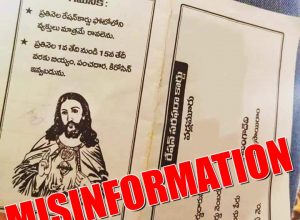 Fact Check: Jesus' picture on AP ration card?