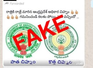 Fact Check: Did Andhra Pradesh government change its emblem?