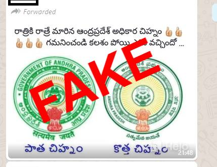 Fact Check: Did Andhra Pradesh government change its emblem?