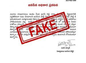 Fact Check: Janasena's press note on suspending lone MLA Rapaka is fake