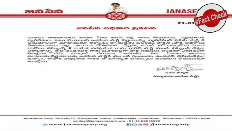 Fact Check: Janasena's press note on suspending lone MLA Rapaka is fake