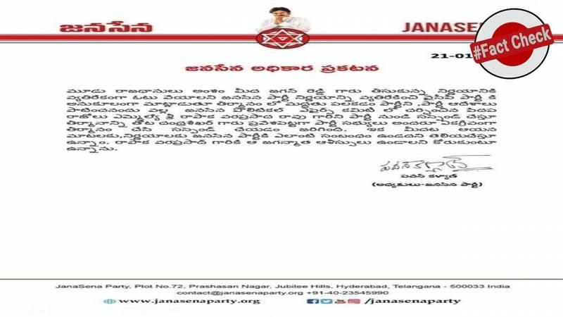 Fact Check: Janasenas press note on suspending lone MLA Rapaka is fake