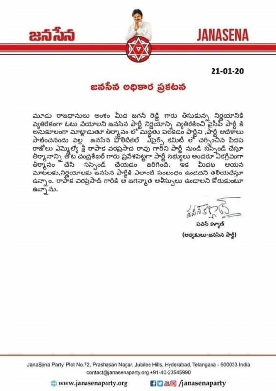 Janasena Press Note Fakee