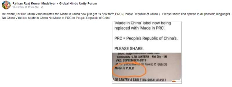 Fb made in PRC