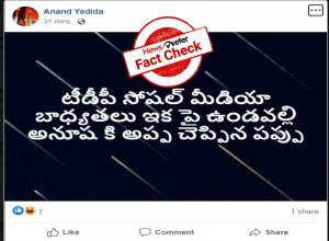Fact Check: Letter claiming TikToker Anusha Vundavalli will handle TDP's social media is fake