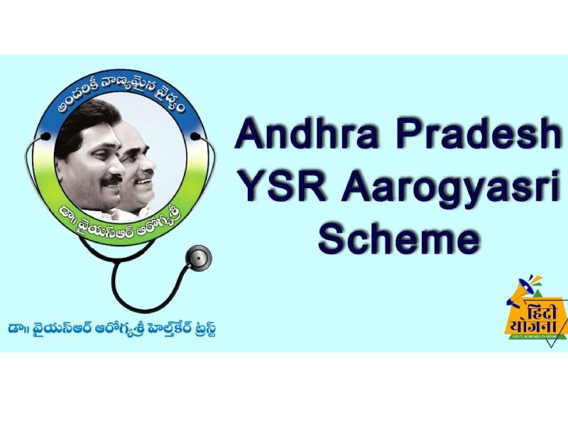 List of hospitals in Andhra offering free treatment to BPL Covid patients under Aarogyasri released