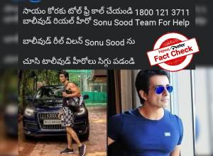 Fact Check: Viral message that Sonu Sood can be called for help on toll-free number is TRUE