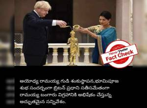NO, British PM is NOT offering prayers to Rama's idol, along with his wife