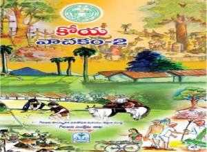 Telangana primary schools get inclusive with tribal language textbooks