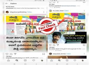 Fact Check: Andhra's deputy CM did not hoist Tricolour upside down