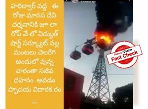 Fact Check: Viral image of cable car fire accident is from Palestine not Haridwar