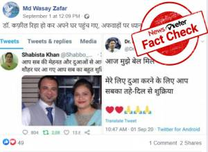 Fact Check: Tweets from Dr Kafeel Khan, his wife are from fake Twitter accounts