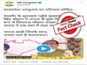 Fact Check: Video claiming MP public shouted Kamal Nath as better option than Shivaraj as CM is doctored