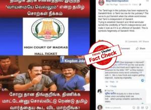 Fact Check: Claim That TN High Court Changed Its Motto From Tamil To Hindi Is False.