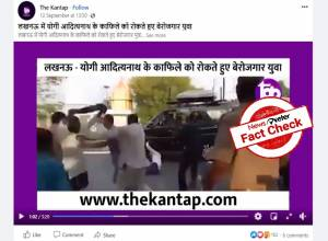 Fact Check: Video claiming unemployed youth blocked CM Yogi Adityanath's convoy in Lucknow is FALSE
