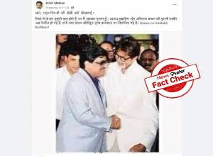 Fact Check: Man seen with Amitabh Bachchan in viral photo is Cong leader Ashok Chavan not Dawood Ibrahim