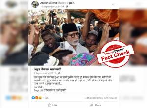 Fact Check: Amitabh Bachchan visited Haji Ali dargah after recovering from Coronavirus is FALSE