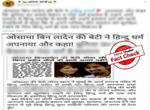 Fact check: Viral claim of Bin Laden's daughter's marriage to Bhojpuri singer is FALSE