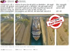 Fact check: Video of a cruise ship from Greece is passed off as ferry service started by PM Modi