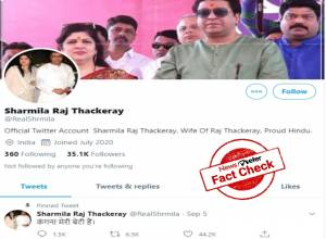 Fact Check: Raj Thackeray's wife did not come in defence of Kangana Ranaut