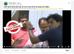 Fact Check: Viral video of shoe thrown at Madhya Pradesh CM Shivraj Singh Chouhan dates back to 2018