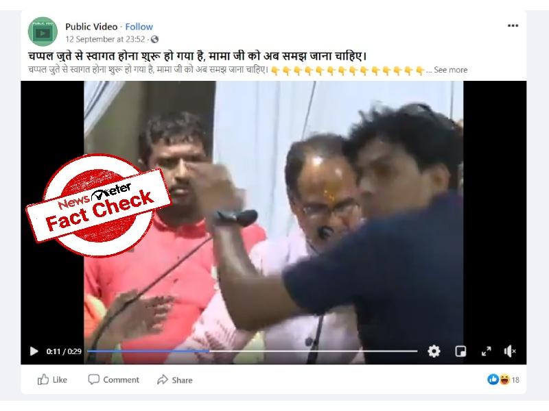 Fact Check: Viral video of shoe thrown at Madhya Pradesh CM Shivraj Singh Chouhan dates back to 2018