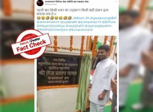 Fact Check: Photo showing Lalu's son inaugurating Bahrupiya Kala Kendra is morphed