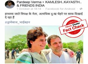 Fact check: Viral picture of Rahul and Priyanka Gandhi laughing was clicked last year, not during Hathras visit.
