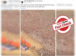 Fact check: Crowd at 2014 Modi's Kolkata rally passed off as UP CM Yogi Adityanath's public meeting in Bihar
