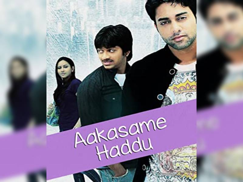 Pisciculture loan fraud: Funds were illegally diverted to produce Aakasame Haddu movie