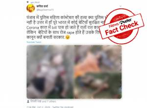 Fact Check: Viral pictures of woman police constable being raped and killed in Punjab are FALSE