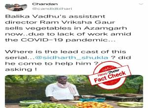FACT CHECK: True, Director of Balika Vadhu was selling vegetables in Azamgarh
